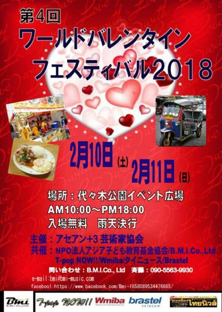 渋谷代々木公園/第4回ワールド・バレンタインフェスティバル2018