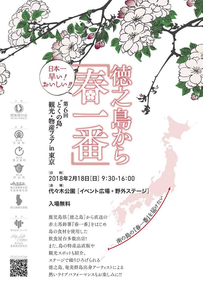 渋谷代々木公園/「第6回とくの島観光物産フェア in 東京」