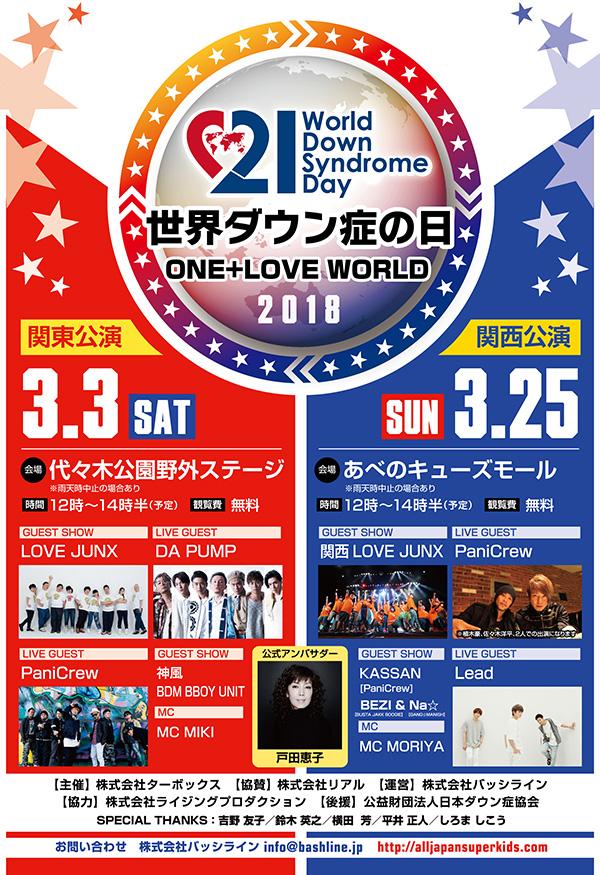 渋谷代々木公園/「世界ダウン症の日2018ONE+LOVE WORLD」