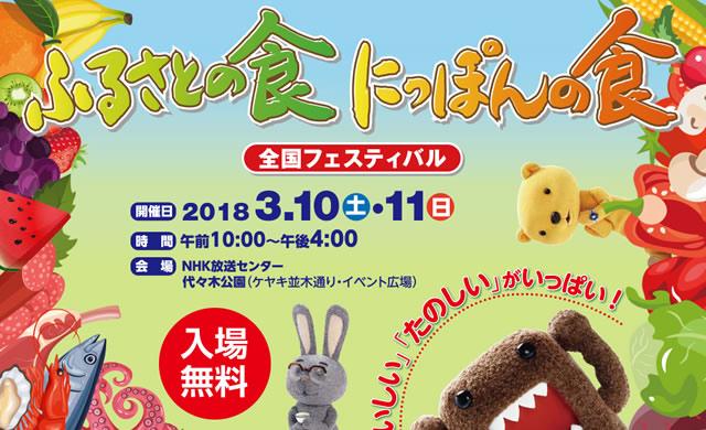 渋谷代々木公園/ふるさとの食にっぽんの食全国フェスティバル 2018