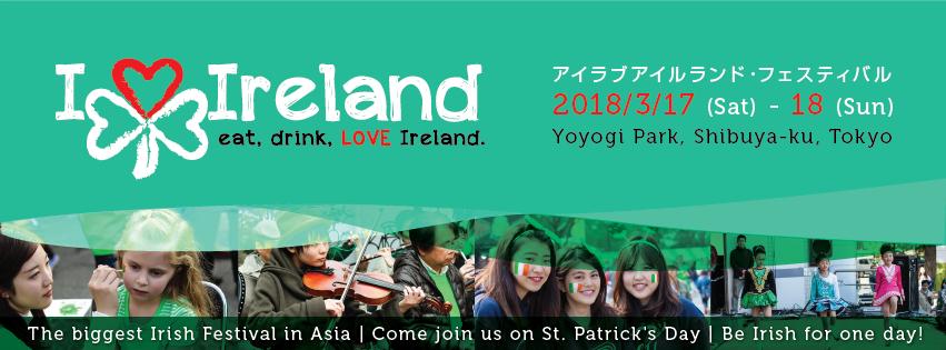 渋谷代々木公園/アイラブアイルランド・フェスティバル2018