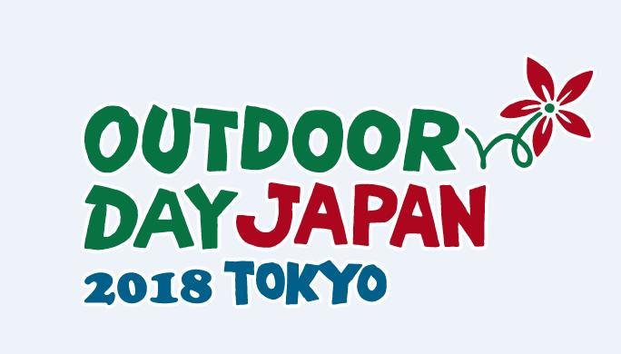 渋谷代々木公園/アウトドアデイジャパン2018 東京
