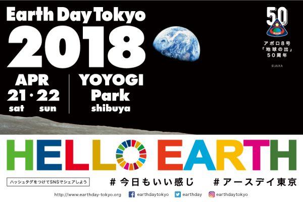 渋谷/アースデイ東京2018・4月代々木公園