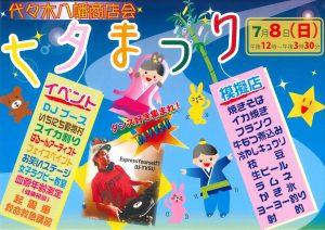 代々木八幡商店会!七夕まつり2018