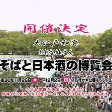 渋谷/代々木公園「そばと日本酒の博覧会 大江戸和宴2018」
