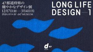 渋谷/LONG LIFE DESIGN 1ー 47都道府県の健やかなデザイン展