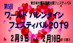 渋谷代々木公園/第5回ワールドバレンタインフェスティバル2019