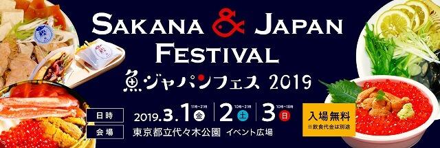 渋谷代々木公園/第1回 魚ジャパンフェス2019(SAKANA& JAPAN FESTIVAL 2019)
