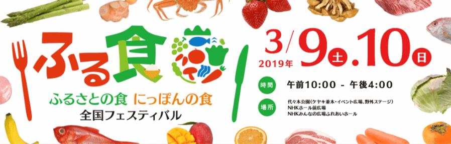 渋谷代々木公園「ふるさとの食 にっぽんの食」全国フェスティバル2019
