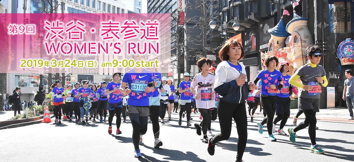 渋谷・表参道 WOMEN'S RUN2019