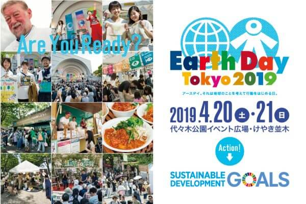 渋谷代々木公園/アースデイ東京2019