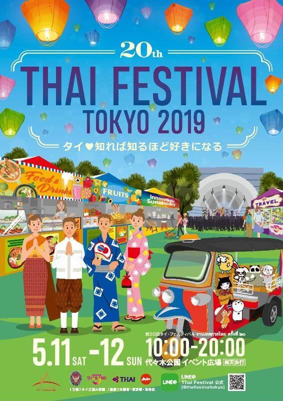 渋谷代々木公園/第20回 タイ・フェスティバル 2019
