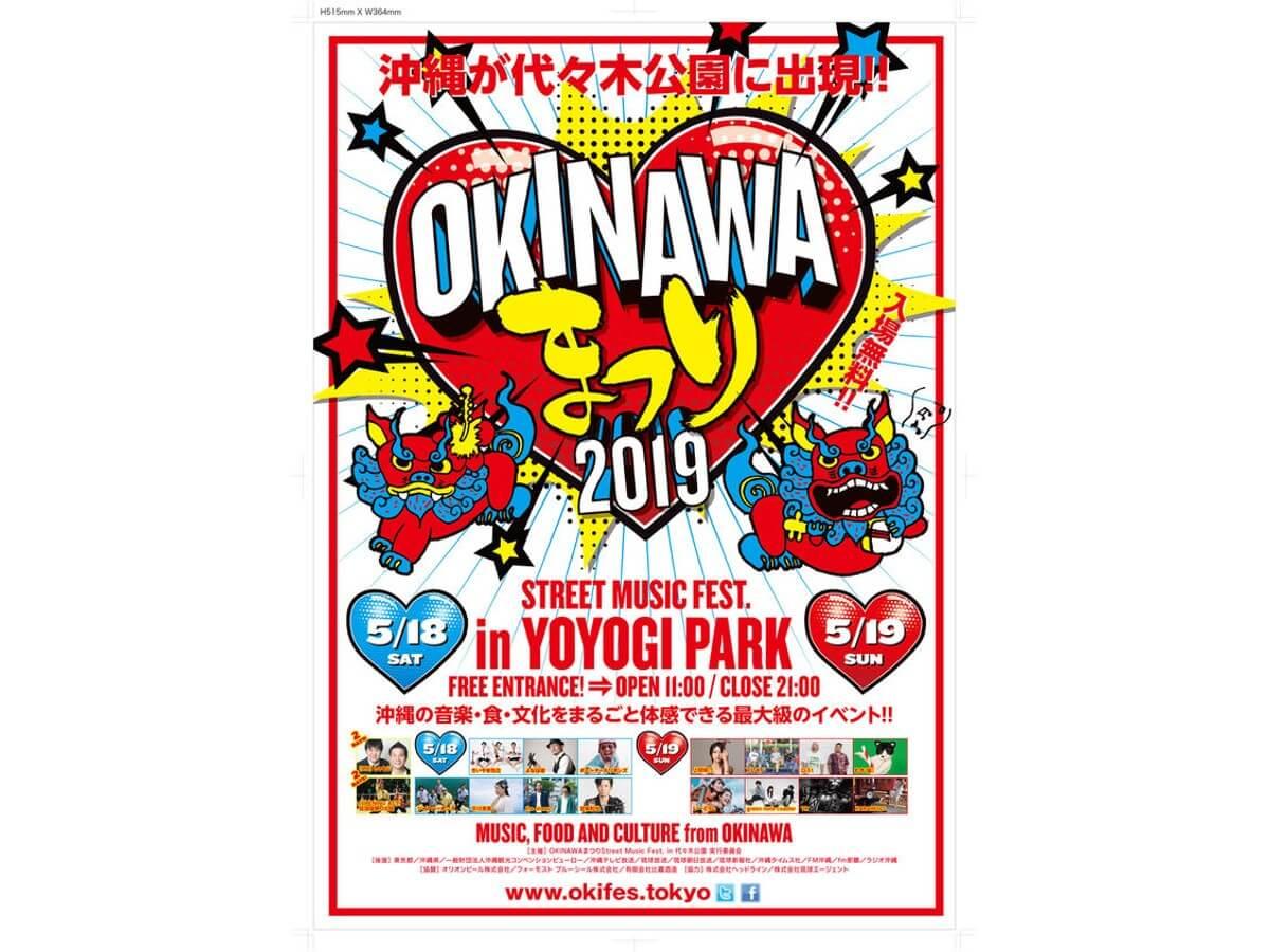 渋谷代々木公園「OKINAWAまつり2019」