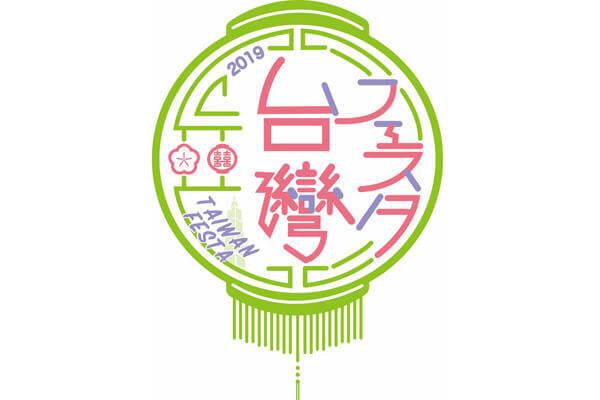 渋谷/台湾フェスタ2019代々木公園