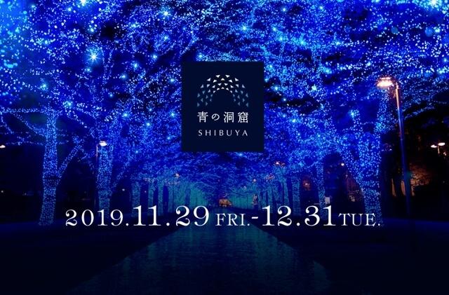 渋谷代々木公園/「青の洞窟 渋谷2019」