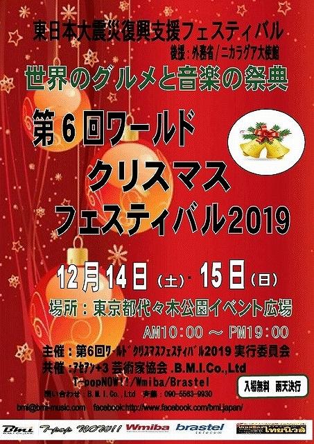 渋谷代々木公園/「第6回ワールドクリスマスフェスティバル2019」