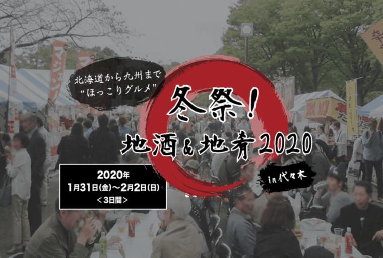 渋谷代々木公園/「冬祭!地酒&地肴2020in代々木」