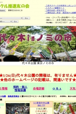 渋谷代々木公園/フリーマーケット2020年1月