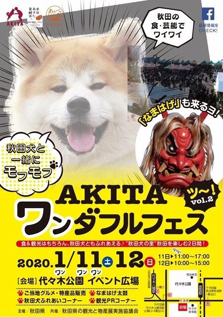 渋谷代々木公園/AKITAワンダフルフェス2020