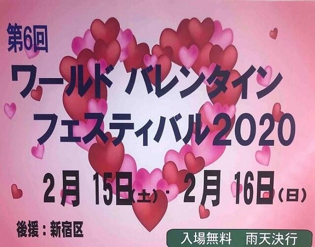 渋谷代々木公園/ワールドバレンタインフェスティバル 2020